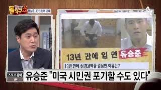 """병무청 """"유승준 입국 금지 해제 고려 안해"""""""