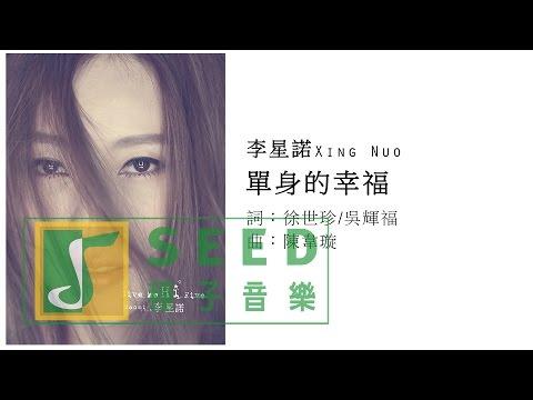 李星諾 Li, Xing Nuo《單身的幸福》Official Audio