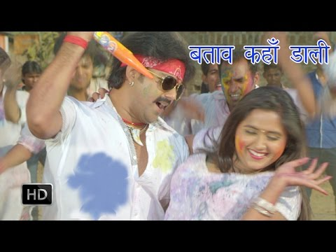 Batawa Kaha Dali || बताव कहाँ डाली ||  Pawan Singh || Bhojpuri Hottest Holi Songs video