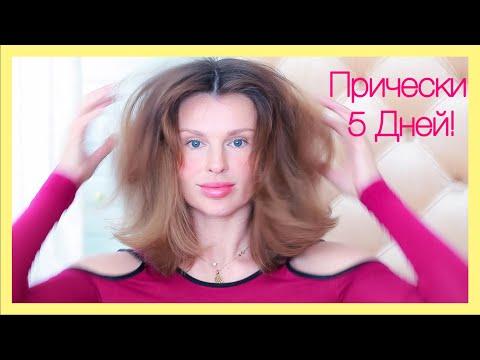 KatyaWORLD ТОП 5 причёсок на ходу