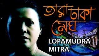 Tara Dhaka Megh | Lopamudra Mitra | Bengali Song Juke Box