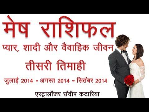 Hindi Mesh Rashi (Aries) July 2014, August 2014, September 2014 Love and Marriage