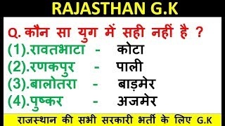 Rajasthan Gk for RPSC & rsmssb exams ,first grade exam, women supervisor exam