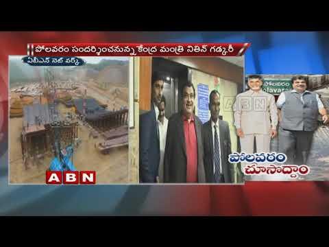 Minister Nitin Gadkari to Visit Polavaram Dam Project in AP