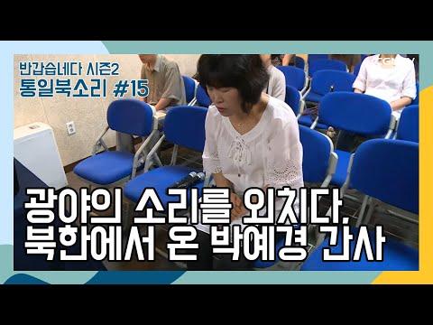 광야의 소리를 외치다, 북한에서 온 박예경 간사 @ 통일북소리 15편 (MC. 김경란, 오지헌)