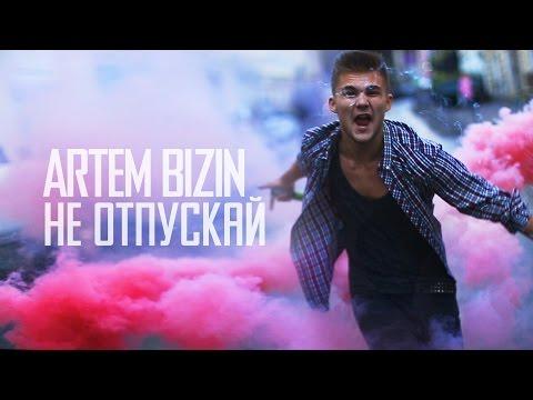 Artem Bizin - Не отпускай