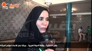 يقين | تصريحات الدكتورة شيخة العري عضو الاتحاد الوطني الاماراتي عن ورش عمل البرلمان العربي