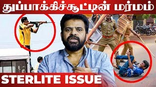 EXCLUSIVE: Sterlite issue exposed – Director Ameer