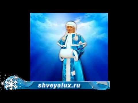 Стих и поздравление с новым годом от снегурочки для shveyalux.ru