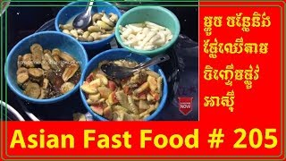 Khmer Street Food |Asian Fast Food,Roast beef #205