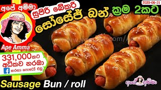 Rol / Sausage bun (English subtitles) by Apé Amma
