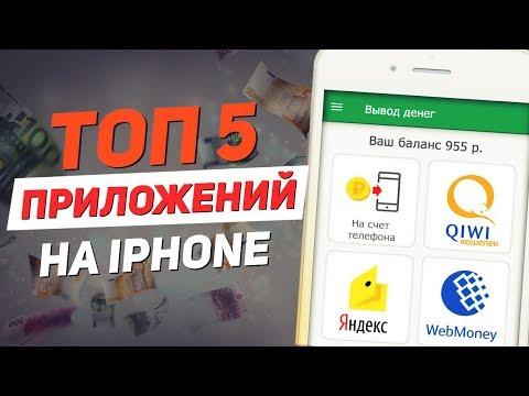 5 ПРИЛОЖЕНИЙ ДЛЯ ЗАРАБОТКА НА IPHONE | как заработать кучу денег?