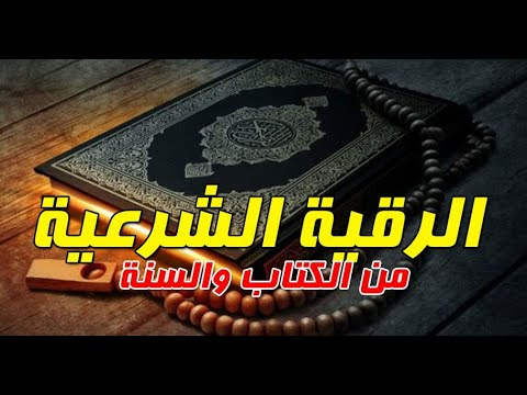 الرقية الشرعية بصوت القارئ الشيخ أحمد العجمي