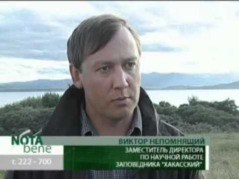 Экотуризм в Хакасии (Nota Bene 25.07.2011)