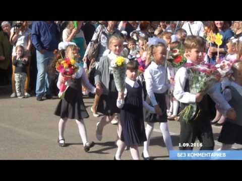 Десна-ТВ: Без комментариев от 01.09.2016