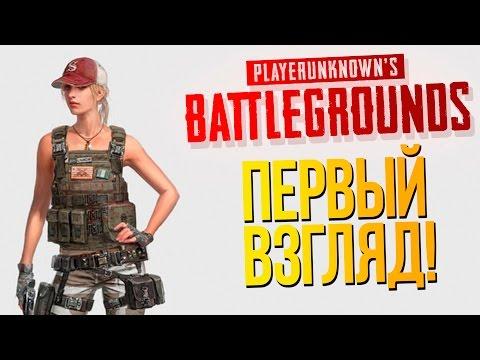 Playerunknown's Battlegrounds - ЭТО ШЕДЕВР! - ПЕРВЫЙ ВЗГЛЯД!
