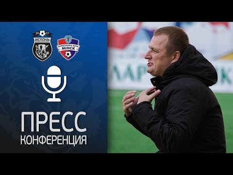 Ислочь - Минск | Пресс-конференция Виталия Жуковского