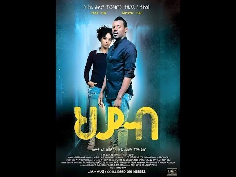 Hiyab Ethiopian Movie - ህያብ