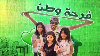 احتفال ام شعفه وحمده وعائلة فيحان باليوم الوطني 88  شوفوا وش صار!