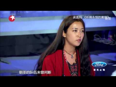 Yunggiema chinese idol 央吉玛 1