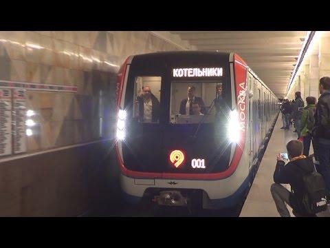 Первый рейс нового электропоезда Московского метро 81-765/766/767 МОСКВА