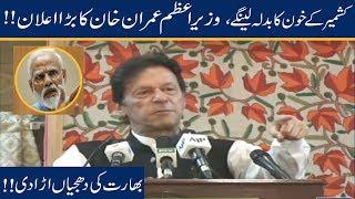 PM Imran Khan Historic Speech In Azad Kashmir Assembly