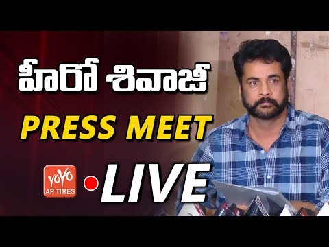 Hero Sivaji LIVE Press Meet | YS Jagan & Pawan Kalyan | AP Elections 2019 | Chandrababu | YOYO AP