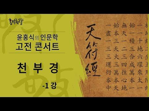 [윤홍식의 인문학 강의] 천부경 1강 - 수의 원상