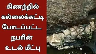 Dead body of a person recovered from well at Coimbatore