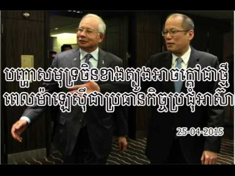 thmey thmey - South China Sea issue new hot ASEAN - Malaysia - the chairman of the meeting