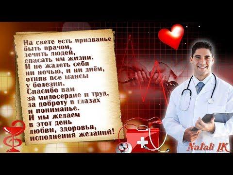 Поздравление для молодых врачей 85