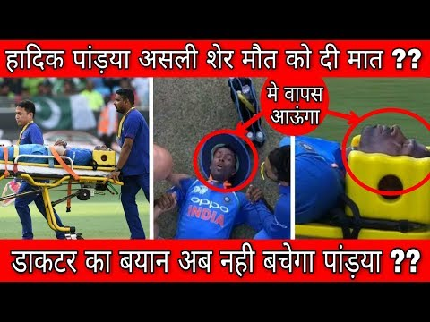 Hardik pandya injury video | hardik pandya latest news | pandya injury | hardik pandya accident