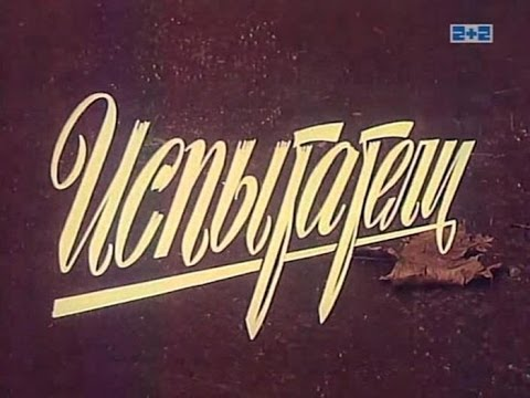Испытатели (1987) Производство: Укртелефильм