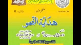 File--1  Dars HidayatunNahve in Urdu--Arabic Grammar