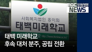 R]태백 미래학교 후속 대처 분주, 공립 전환