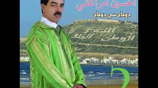 jadid  elhoussin amrrakchi - 2016    2017