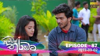 Husmak Tharamata   Episode 87   2019-09-02