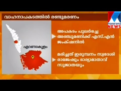 Two died in road accident in Ernakulam  | Manorama News
