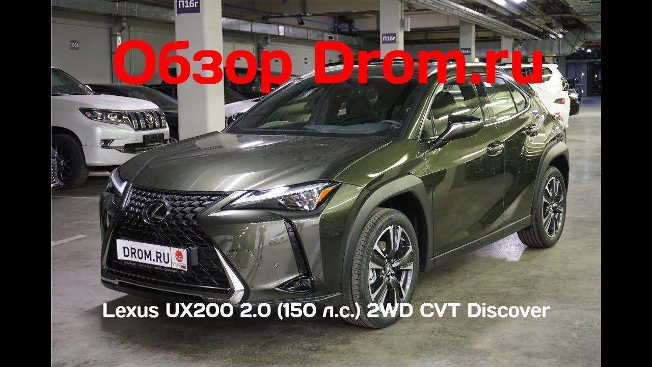 Lexus UX200 2019 2.0 (150 л.с.) 2WD CVT Discover - видеообзор