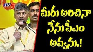 మీరు అరిచినా నేను పీఎం అవ్వను..! | Chandrababu Comments On Prime Minister Post