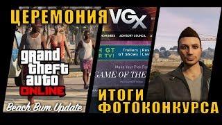 GTA V:Beach Bum/Фото-итоги/VGX-церемония