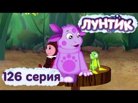 Лунтик и его друзья - 126 серия. Колесо