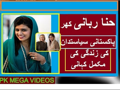 HINA RABANI KHAR PAKISTANI SIYASITDAN KI ZINDGI KI KHANI 2017 Hina Rabbani Khar is a Pakistani politician who served as the 26th Foreign Minister of Pakistan from February 2011 until March...
