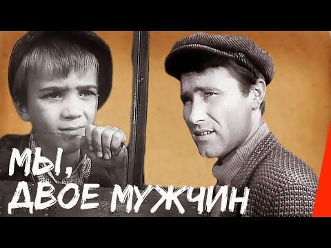 Мы, двое мужчин (1962) фильм