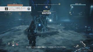 【PS4 PRO】Horizon Zero Dawn - Main Quest #15・機械炉SIGMA(100% Collectibles Very Hard No Damage)