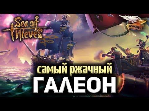 Стрим - Sea of Thieves - Самый ржачный галеон в мире