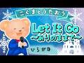 【こぐまと歌おう】Let It Go〜ありのままで〜(映画「アナと雪の女王」)★ひらがな歌詞★