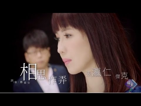 張瀛仁vs傑克-相思作弄(官方完整版MV)【三立「戲說台灣」片頭曲】