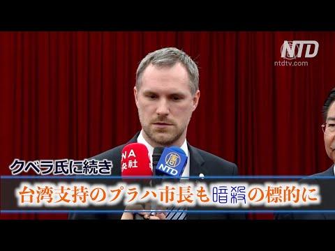 中国本土の患者 1300人近くに 新型肺炎 フランスやオーストラリアでも/クベラ氏の急逝に続き 台湾支持のプラハ市長…他