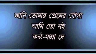 Jani Tomar Premer Jogya Ami Ti Noi...........Manna Dey.wmv